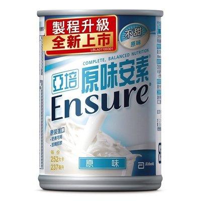 美兒小舖COSTCO好市多線上代購~ENSURE 亞培 安素 成人保健營養品-原味(237mlx32罐)