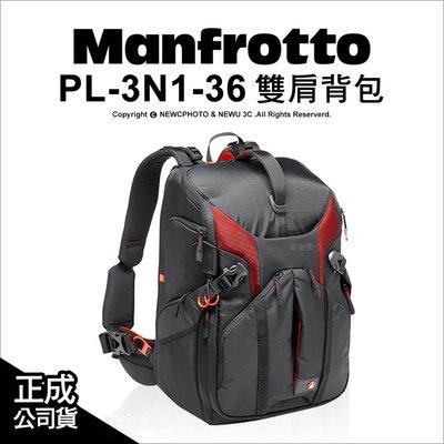 【薪創新生北科】Manfrotto 曼富圖 Pro Light 3N1-36 3合1 雙肩背包 36L 空拍機包 公司貨