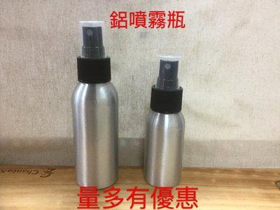 涵 手作工坊-50ml噴瓶 鋁噴霧瓶