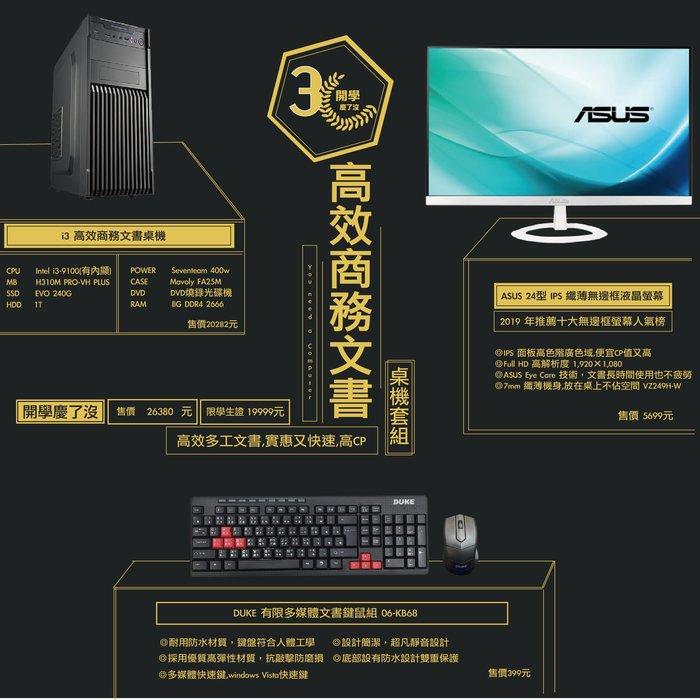 【偉斯電腦】i3 高效商務文書桌機套組/高效多工文書,實惠又快速,高CP