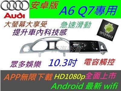 奧迪 AUDI 安卓版 A6 Q7 音響 Android 觸控螢幕 主機 汽車音響 倒車影像 導航 數位 A1