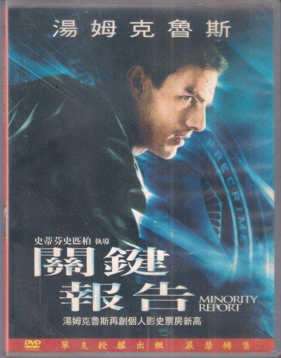 關鍵報告 - 湯姆克魯斯主演 約翰威廉斯 主演 -二手正版DVD(下標即售)