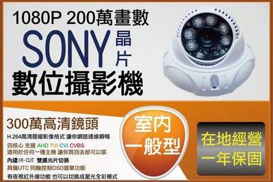 兩年保固 半球型 SONY 323晶片 1080P 紅外線攝影機 300萬鏡頭 支援切換 CVI TVI 類比 CVBS