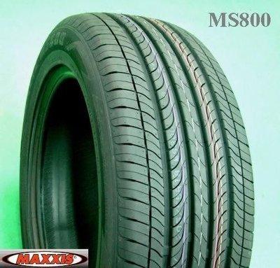 瑪吉斯MS800 185/55/16 VR店面特價 專業安裝定位[上輪輪胎]