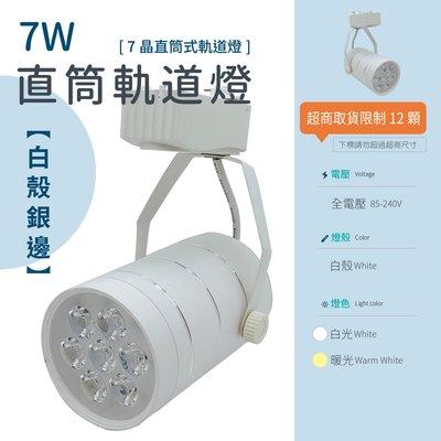 【宗聖照明】LED 軌道燈 [A款] 12W 全電壓 (白/暖) 12晶 【白殼】 投射燈 直筒式 裝潢