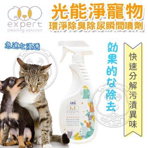 【??培菓寵物48H出貨??】光能淨》寵物環淨除臭除尿瞬間噴劑-450m 特價270元(可超取)