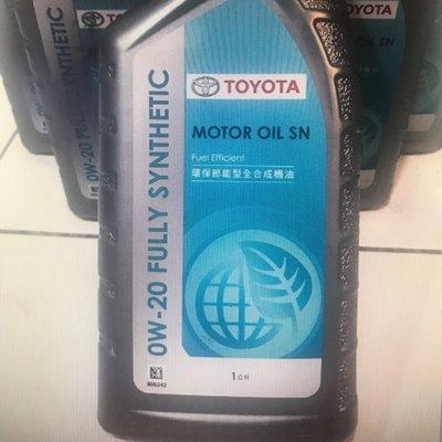 TOYOTA原廠0W20機油