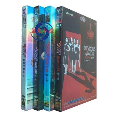 【優品音像】 美劇高清DVD Devious Maids 蛇蝎女傭 1-4季 完整版 12碟裝DVD 精美盒裝