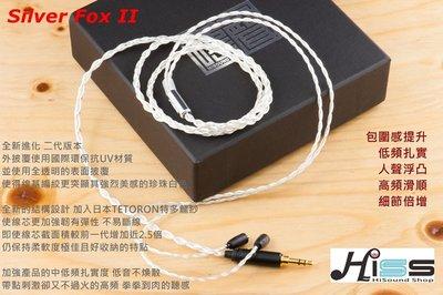 志達電子 Silver Fox II(銀狐) HiSS漢聲小舖 OFHC線蕊 IE80 W60 E40升級線 耳機 發燒