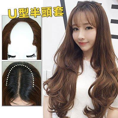 全新設計U型半罩式假髮 韓系浪漫大捲長髮 逼真自然【MW356】☆雙兒網☆