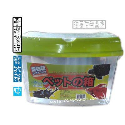 【貓尾巴】台灣製 中貝特寵物盒 寵物箱 塑膠盒 置物盒 3種顏色隨機出貨 00622下標區