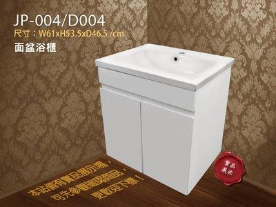 JP-004/D-004 白色PVC浴櫃+瓷盆 防水發泡板 方扁盆 隱藏式把手 整組
