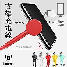 baseus 手機 Apple Lightning 2.1A iphone 7 8 X 支架 手機架 充電線 傳輸線