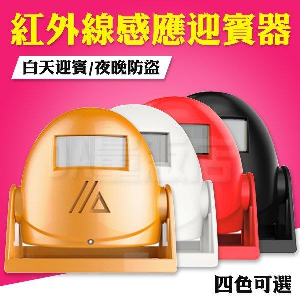紅外線感應警報器 感應門鈴 迎賓器 防盜器 居家安全必備 優美音樂提示音 多色可選