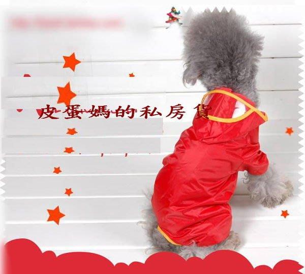 【皮蛋媽的私房貨】RAI0028【寵物雨衣】狗雨衣 狗風衣 連帽雨衣-連身四腳-防風防水-四腳貓雨衣-寵物防風防水雨衣
