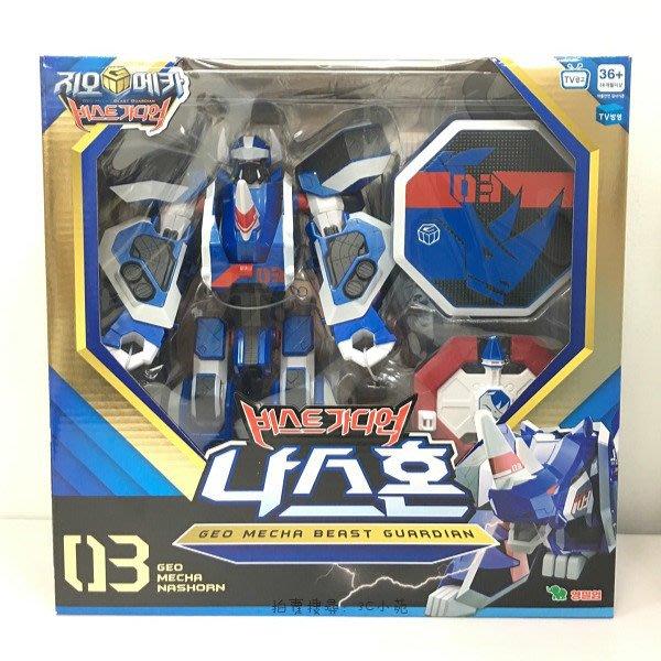 【3C小苑】麗嬰 正版 韓國 GEO MECHA 機甲超獸王 GM 藍犀王 犀牛 變形 機器人 禮物 YT16003