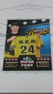 2014 中華職棒年度球員卡 中信兄弟 林威助 超級選秀卡