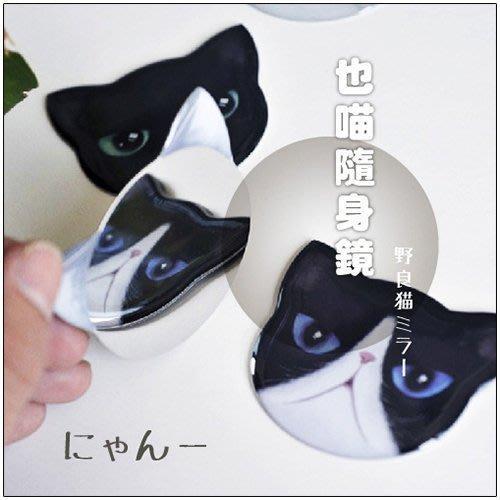 【也喵隨身化妝鏡】冇心良品 MaoXin 日韓熱銷貓咪小鏡子圓鏡韓風 日系貓咪創意小物甜美鏡子美妝必備皮套翻蓋鏡子B11