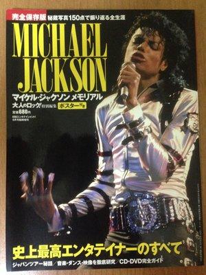 (日文版) 完全保存版 Michael Jackson 麥可傑克森 (全新)