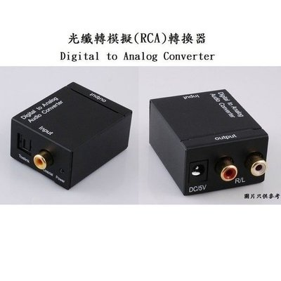 支援PS4 Digital to Analog 光纖轉模擬, SPDIF to 3.5mm, Optical to 3.5mm, 光纖轉3.5mm, 光纖轉換器