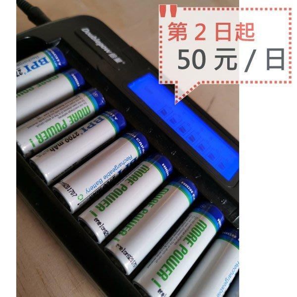 【台北出租】16顆3號高電量充電電池 + 高容量16顆充電器套組【第二天起租金50元/日】【Z0010】