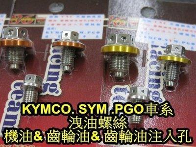 晶站 86部品 內外六角 白鐵 造型 螺絲 磁石 齒輪油 機油 洩油螺絲 光陽 SYM PGO 車系 引擎卸油螺絲