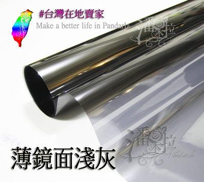 台灣賣家潘朵拉窗貼24小時快速出貨 薄鏡面淺灰 單向透視隔熱紙 反光隔熱膜 西曬降溫 居家隔熱紙 遮光 窗貼 有膠隔熱紙