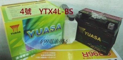 § 99電池 § 湯淺YUASA YTX4L-BS YTX4L 通用GTX4L-BS NTX4L-BS 4號 50CC 機車電瓶