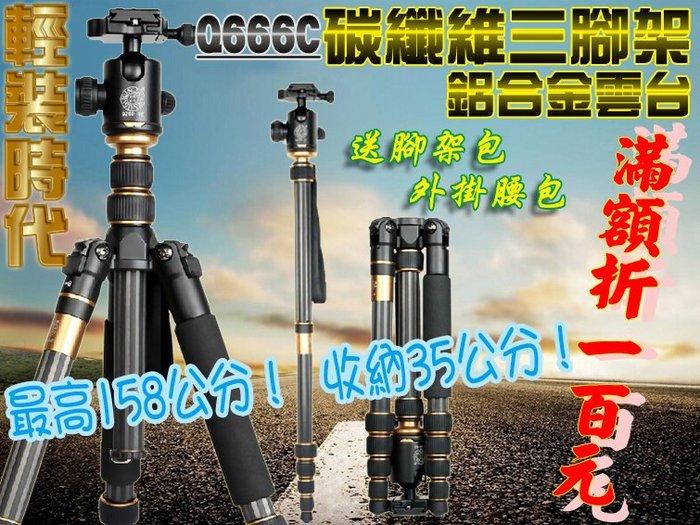 番屋【 送腰包】輕裝時代 碳纖維三腳架 雲台 獨腳架 單眼相機手機直播 攝影旅遊 SINNO思銳信樂信諾可參考Q666C