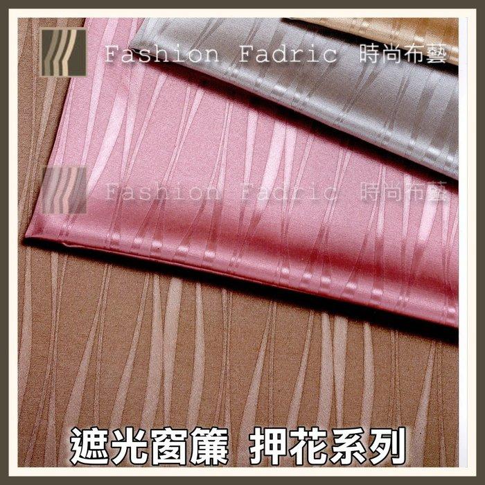 遮光窗簾 (亮面壓花) 素色系列 (TW1555) 遮光約80-90%
