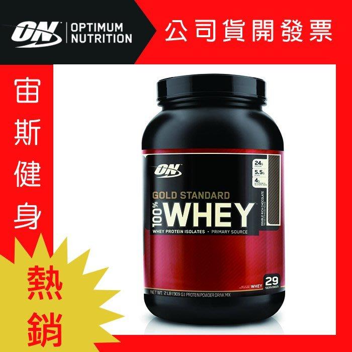 宙斯健身網-ON Gold Standard Whey 金牌級低脂乳清蛋白2磅 (雙倍巧克力) + 杯刷