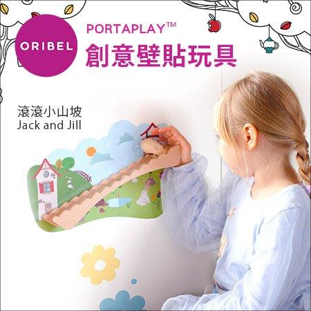 ✿蟲寶寶✿【新加坡Oribel】隨意黏貼 安全無毒 激發想像 Vertiplay 創意壁貼玩具 - 滾滾小山坡