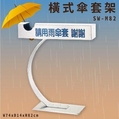 【雨具收納】SW-M82 橫式傘套架 ...