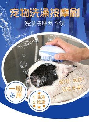 好用推薦 寵物洗澡按摩刷 寵物刷子 貓狗洗澡 貓狗按摩刷 寵物洗澡刷