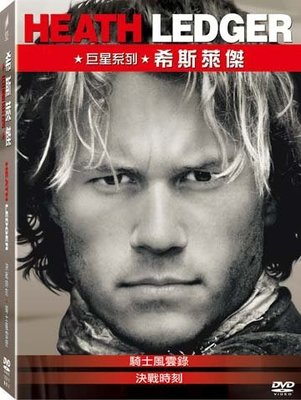 合友唱片 面交 自取 希斯萊傑-騎士風雲錄+決戰時刻 Heath Ledger Collection DVD