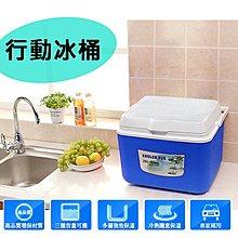 輕巧便利行動冰箱  保鮮箱  保溫箱  冷藏箱 13L/26L  保冷箱 釣魚冰桶 保冰桶 保冰袋