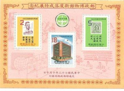 紀203 郵政博物館新廈落成特展紀念郵票小全張 上品