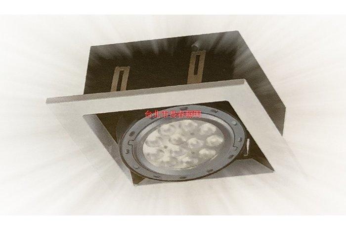 台北市長春路 方形崁燈 AR111 LED 有邊框 方型崁燈 盒燈 1燈 一燈 12晶 14W亮度 白框 黑框