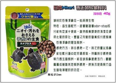 【魚舖子水族】日本Hikari高夠力 善玉菌烏龜飼料(浮水性) 40g~便宜賣