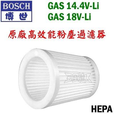 【五金達人】BOSCH 博世 原廠高效能粉塵過濾器 + 毛刷吸塵頭 GAS 14.4V 18V 充電吸塵器用