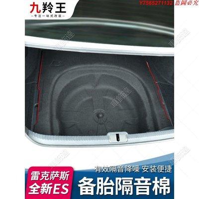 LEXUS-凌志專場雷克薩斯新ES200改裝ES260ES300h后備箱備胎隔音棉內飾配件