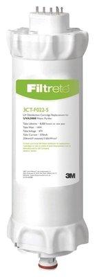 【全新含稅公司貨】3M UVA2000紫外線燈匣(殺菌生飲) 專用燈管 3CT-F022-5