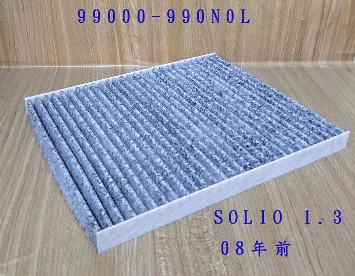 (C+西加小站)鈴木 SUZUKI  SOLIO 1.3 冷氣濾網 08年前 活性碳 99000-990N0L