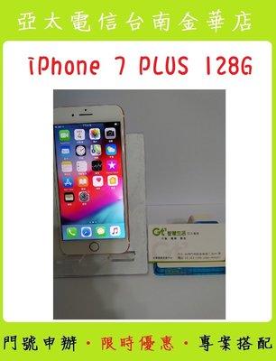 iPhone 7 PLUS 128G 玫瑰金 保固三個月 粉色二手機 5.5吋  ip7+ ip7 非64G 256G
