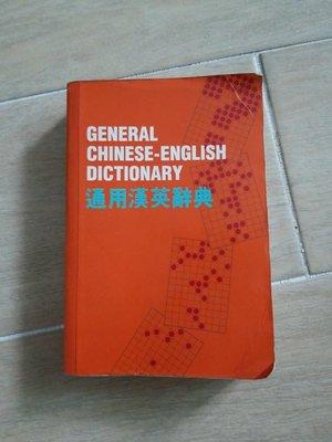 通用漢英辭典 中華書局 出版