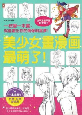 蟹子魚的家:二手書~野人~美少女畫漫畫最萌了!~繪漫堂~滿718元免運費