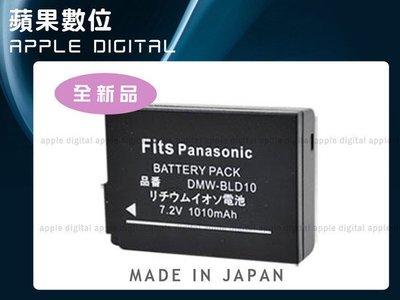 蘋果 Panasonic DMW-BLD10 日製電池 GF2 GF-2 G3 G-3 GX1 GX-1 相容 半年  無摺 超取