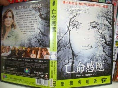 【出租正版二手DVD】【亡命感應 Premonition*片況優九成新*珊卓布拉克主演】