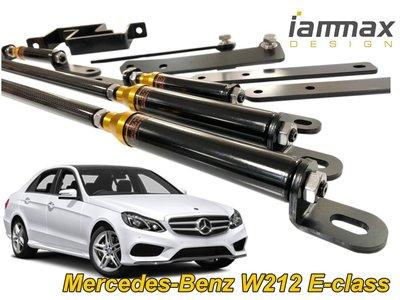 Mercedes-Benz W212 E-class 專用 Body Damper 主動式車身抑震桿