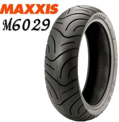 ☆SKY☆MAXXIS 瑪吉斯 原廠 全新 M6029 120 70 13 13吋 輪胎